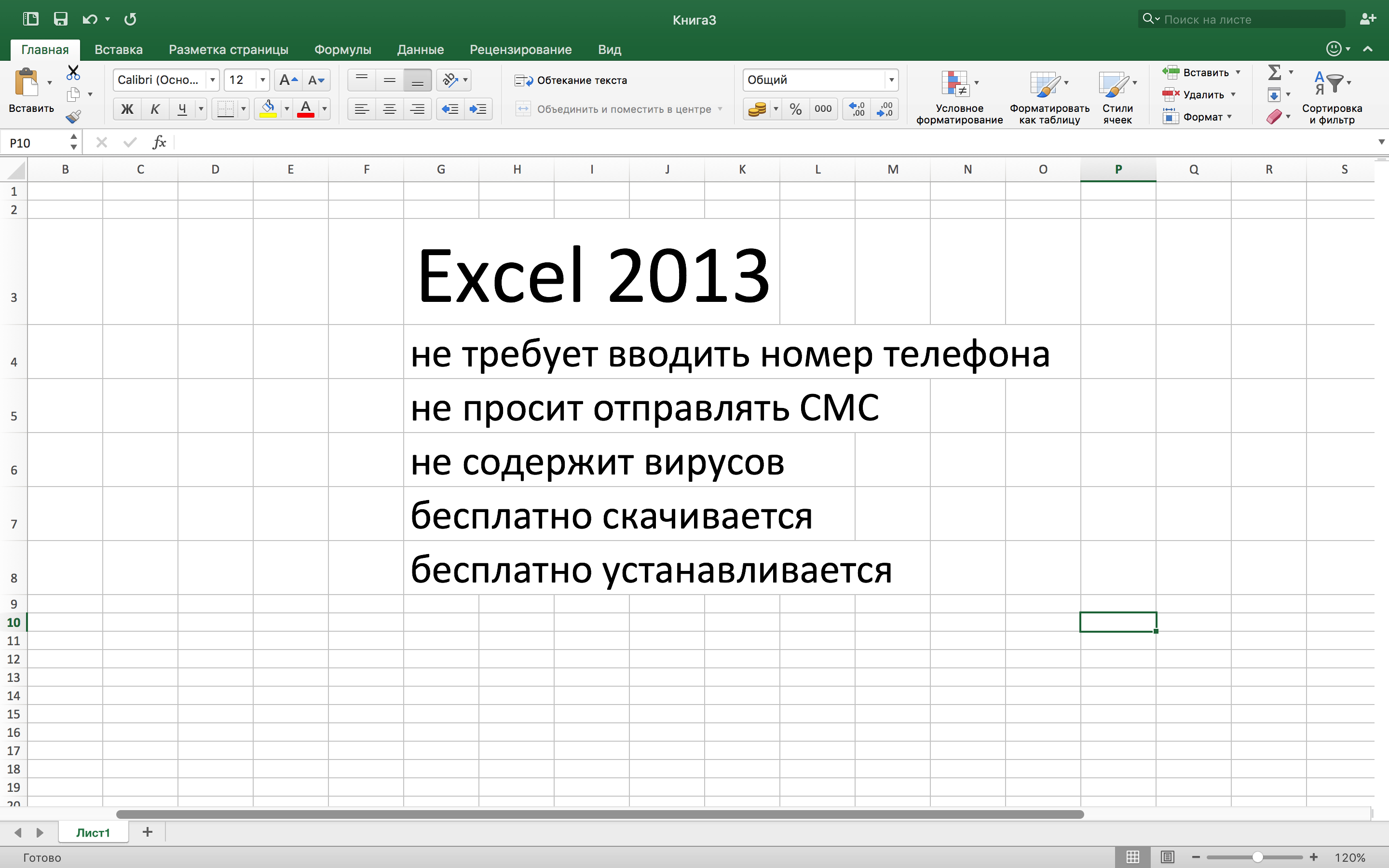 Home  Excel Unusual