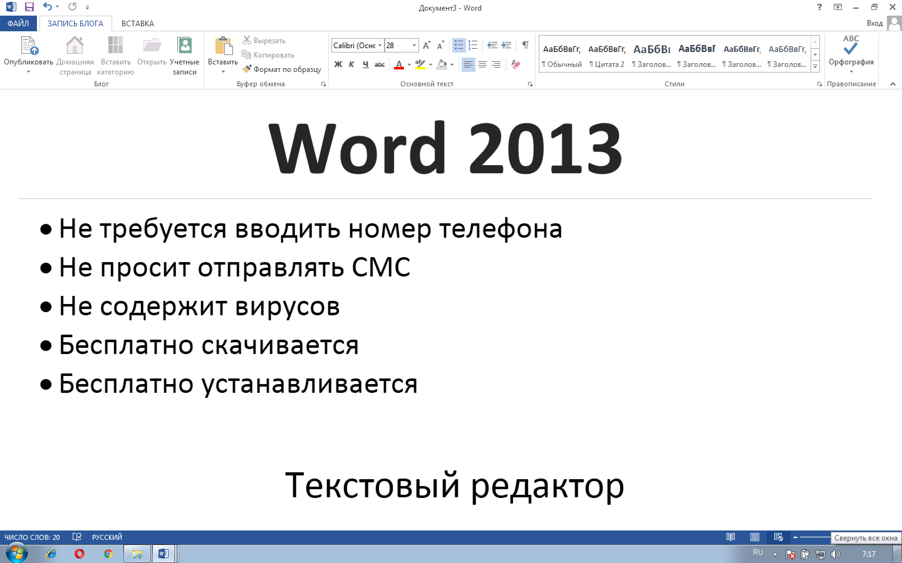 Microsoft office word 2013 download free ideal. Vistalist. Co.