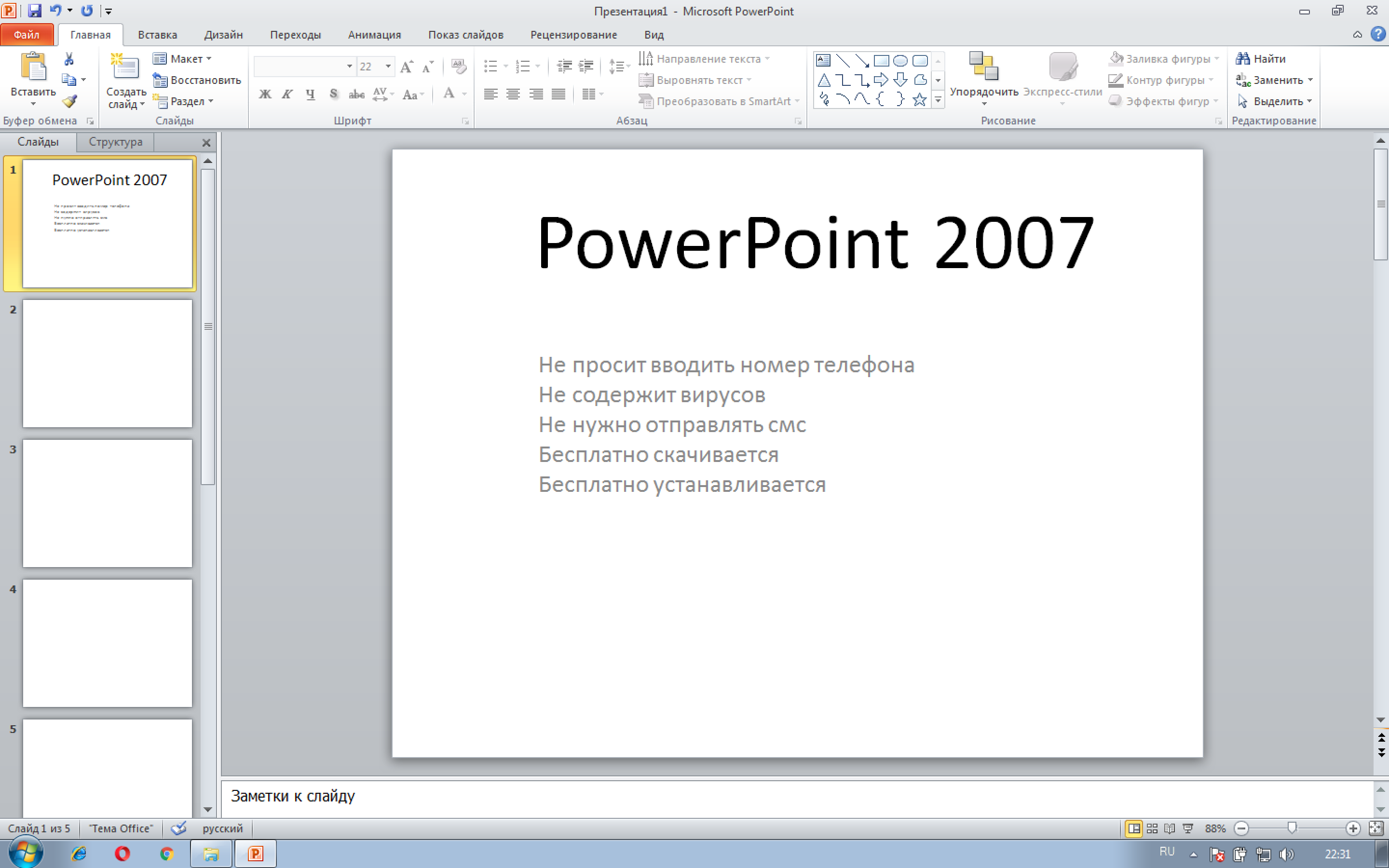 Powerpoint templates 2007
