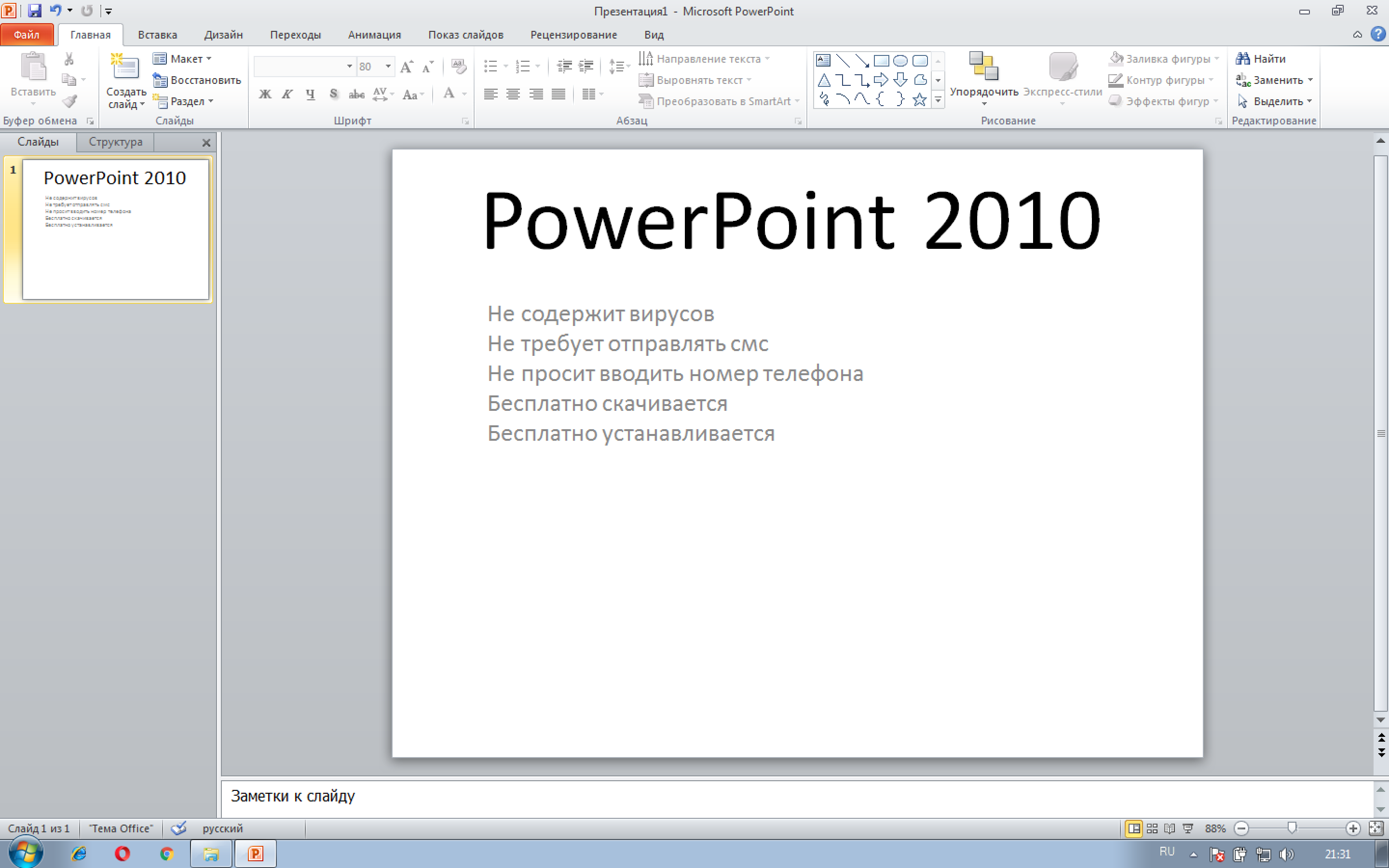 Office 2010 Powerpoint Templates