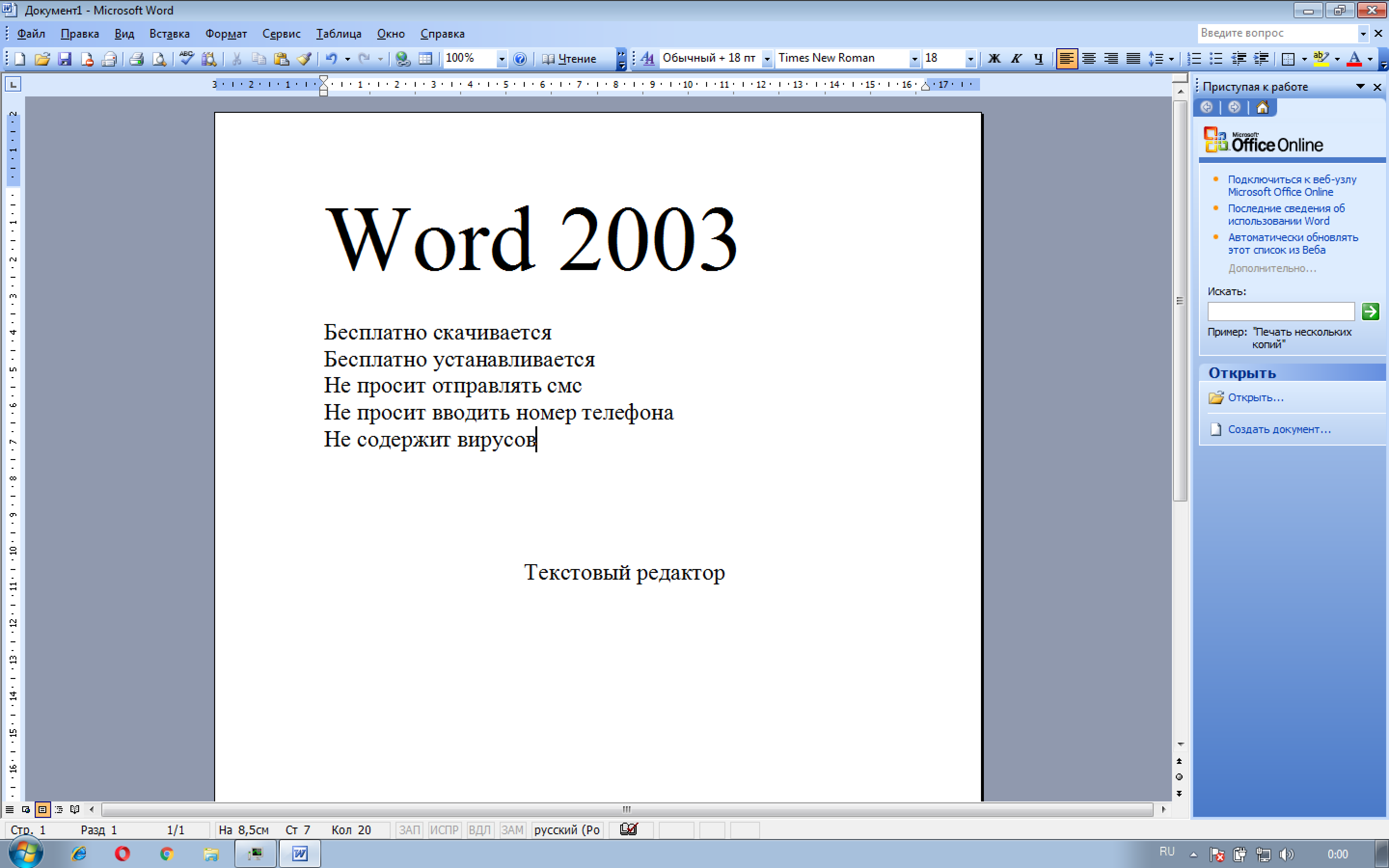 word 2003 free download - DriverLayer Search Engine