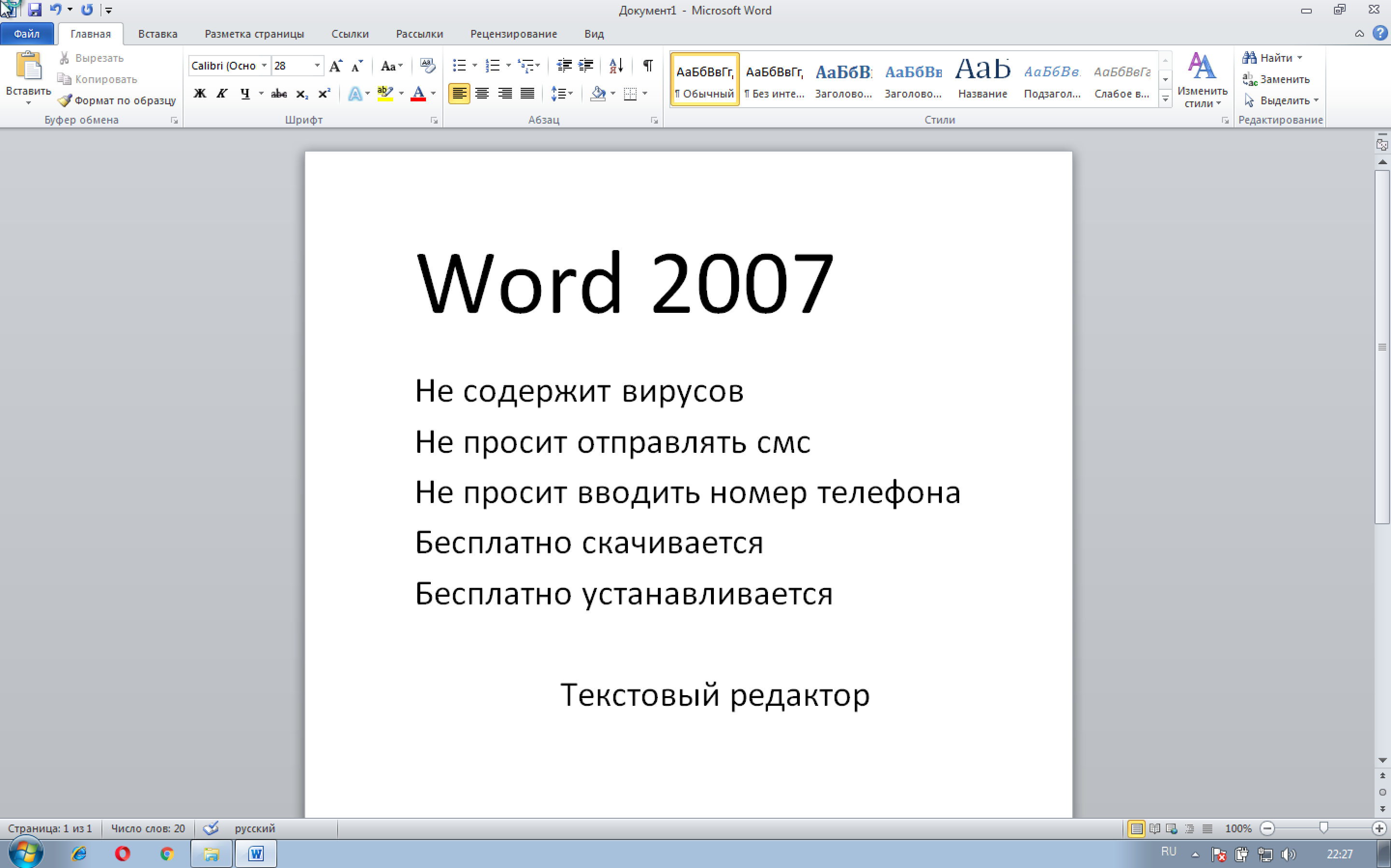 Microsoft word for free 2007 ideal. Vistalist. Co.