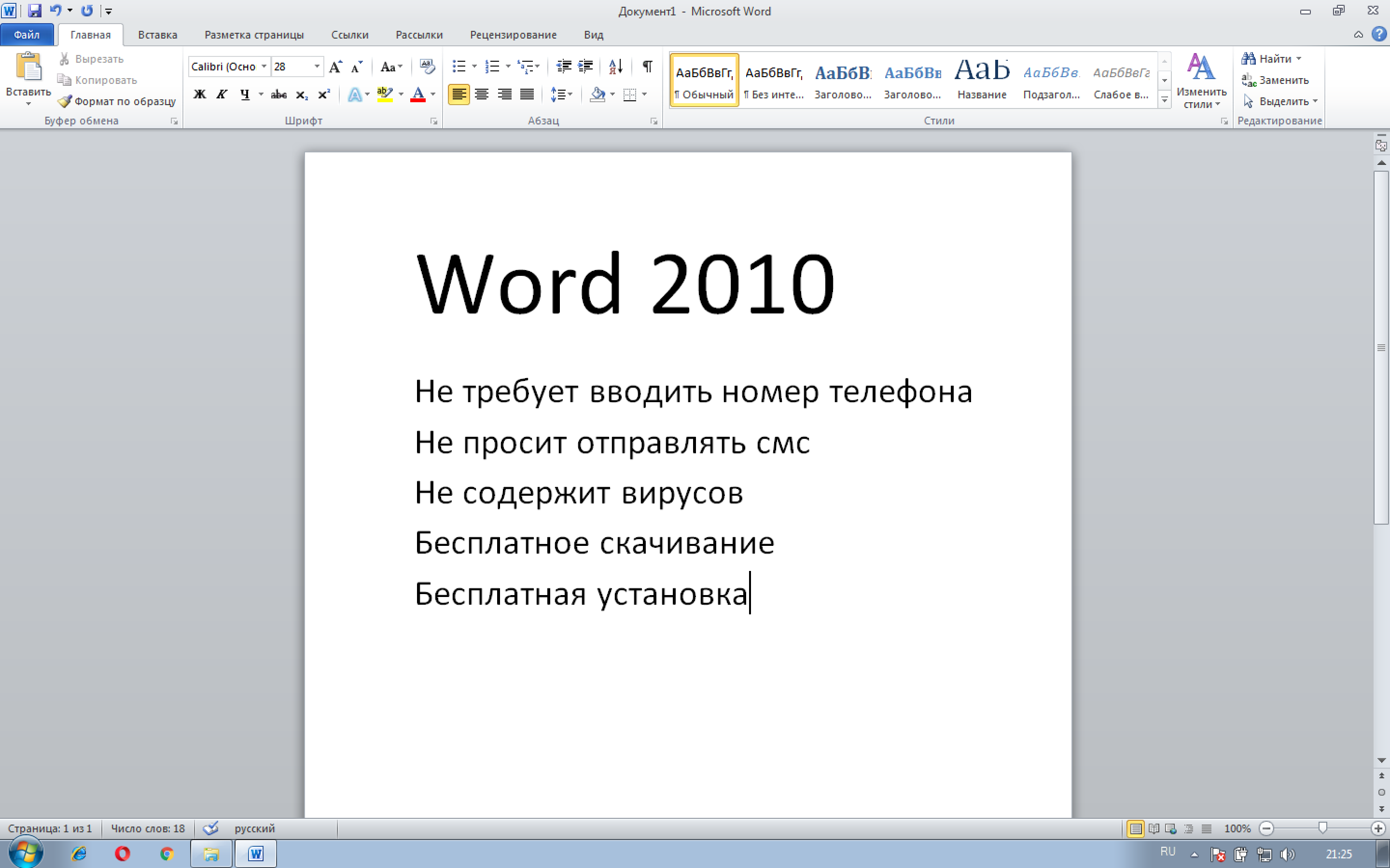 microsoft word 2010 free download and software reviews