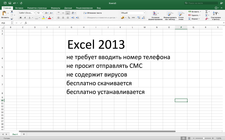 Бесплатное обучение с программой excel 2010 бесплатное видео обучение интернету