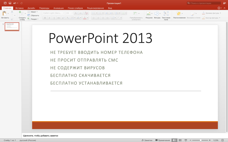 Самоучитель по powerpoint 2013 скачать