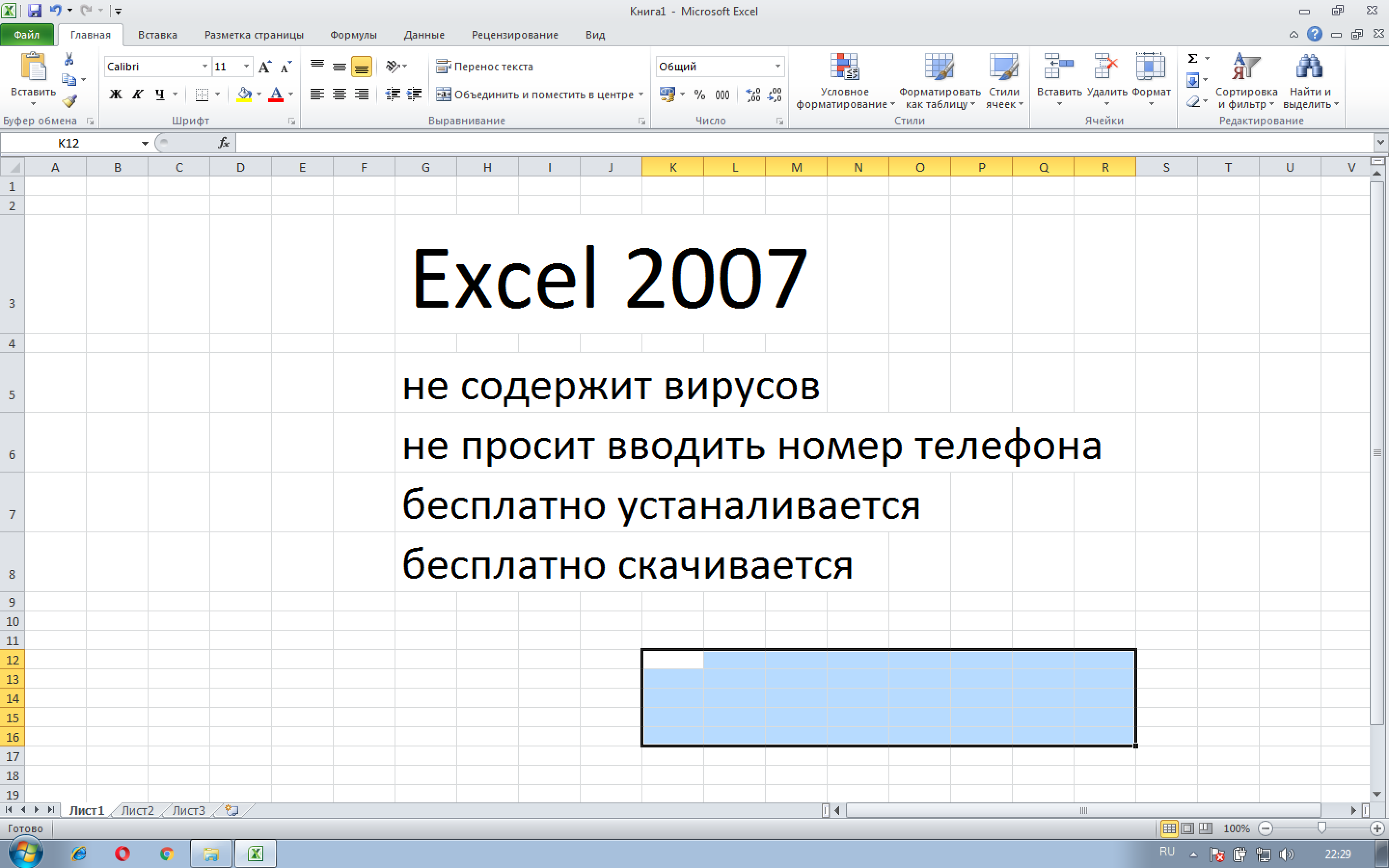 Microsoft office excel 2007 great deals