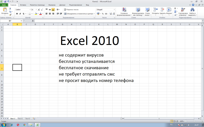 Программы для windows 2010 скачать бесплатно скачать бесплатно программа проектирования