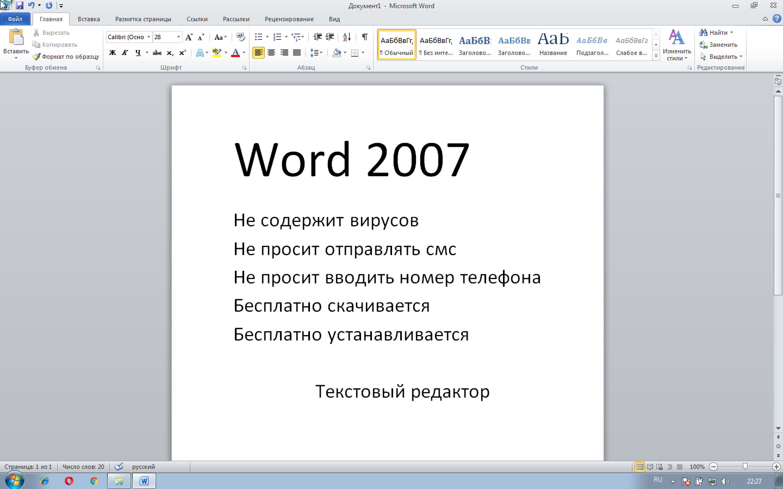 Программа ворд 2007 скачать торрент артмани скачать программу торрент